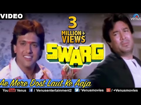 Ae Mere Dost Laut Ke Aaja Full Video Song | Swarg | Rajesh Khanna, Govinda | Mohd Aziz | Sad Song