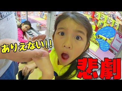 ありえないっ!まさかの悲劇が!!5000円UFOキャッチャーチャレンジ!himawari-CH
