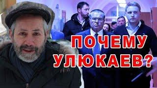 Кто будет следующим за Улюкаевым? Леонид Радзиховский