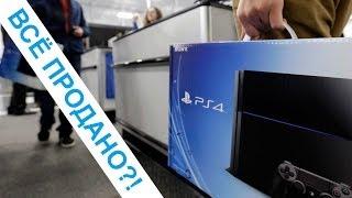 Дефицит PS4 - PlayStation 4 невозможно купить в Москве? Pro Hi-Tech(, 2014-04-07T07:39:20.000Z)