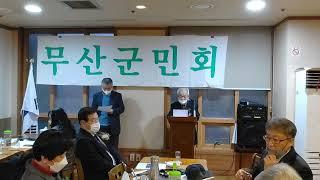 [무산군민회 정기총회]를 진심으로 축하드립니다ㅡ{도민회…