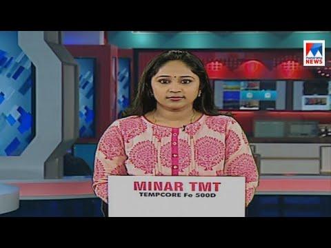 പ്രഭാത വാർത്ത | 8 A M News | News Anchor - Nimmy Maria Jose | November 20, 2017