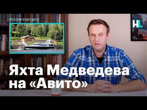 Навальный о продаже яхты Медведева на «Авито»