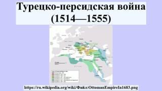 Турецко-персидская война (1514—1555)