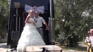 Свадьба фура клип