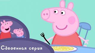Свинка Пеппа -  S01 E21-22 (День рождения мамы-свинки / Зубная фея)