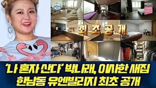 '나 혼자 산다' 박나래, 이사한 새집 한남동 유엔빌리…
