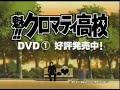 魁!クロマティ高校 第22話で流れたCM の動画、YouTube動画。