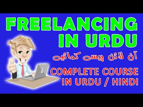 FREELANCING in URDU Introduction - Lecture 1
