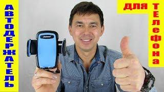 Автомобильный держатель для телефона iPhone/Samsung/Xiaomi/Holder for phone in car