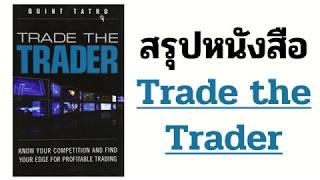 สรุปหนังสือ Trade the Trader จิตวิทยาการเทรดที่เซียนแนะนำ