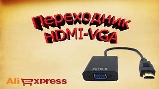 Переходник HDMI-VGA.  Не совсем удачная покупка на aliexpress переходника HDMI-VGA(Переходник HDMI-VGA. Не совсем удачная покупка на aliexpress переходника HDMI-VGA. В связки с ПК, ноутбуком или планшето..., 2016-03-12T15:48:12.000Z)