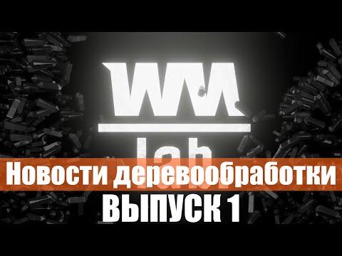 Новости деревообработки WM News. Выпуск 1
