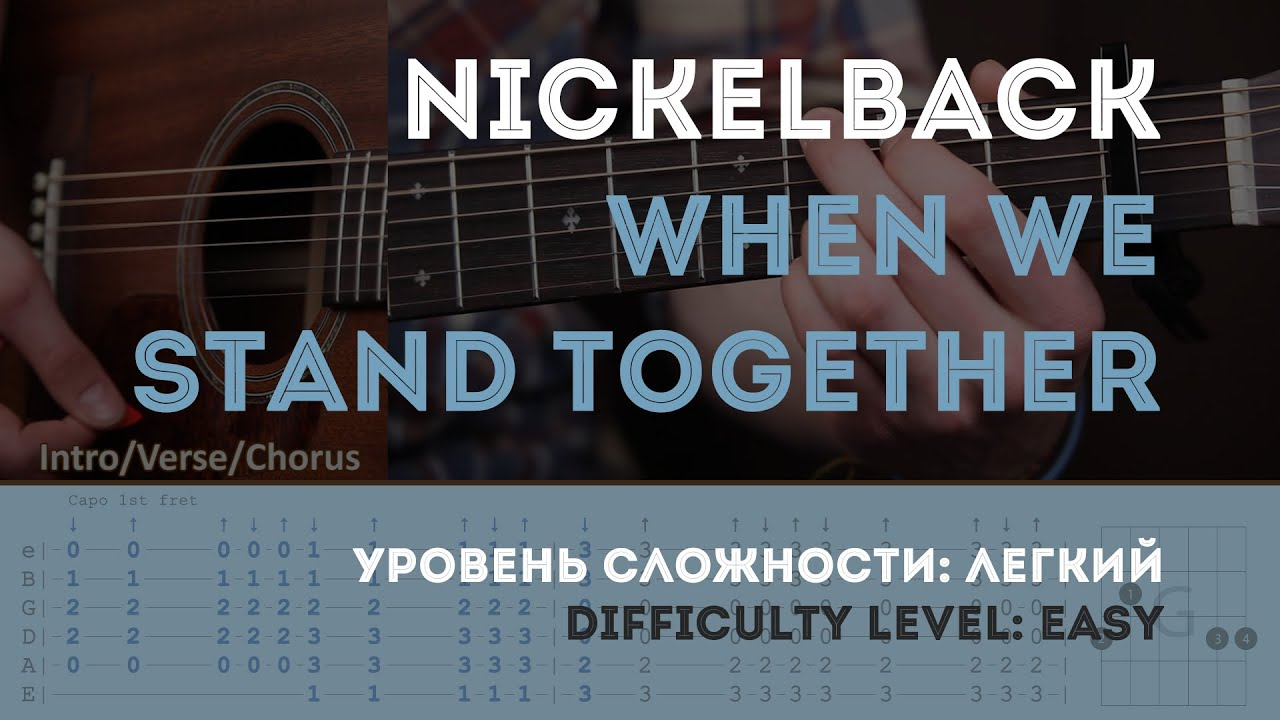 Nickelback When We Stand Together Guitar