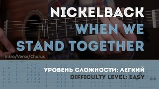 Как играть на гитаре Nickelback – When We Stand Together (Guitar tutorial)
