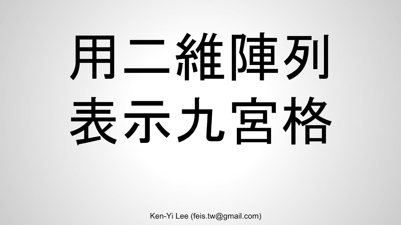 【C 語言入門】18.3 - 用二維陣列表示九宮格 - YouTube
