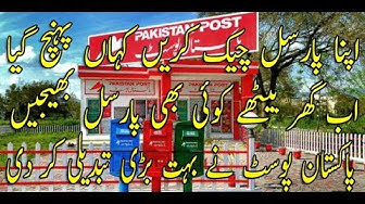 Track your parcels from Pakistan post - Pakistan Post Track and trace system
