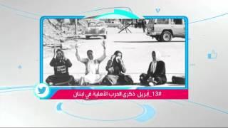 في ذكراها ال41, الحرب اللبنانية في صور