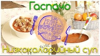 ГАСПАЧО |  Вкусный и НИЗКОКАЛОРИЙНЫЙ летний СУП с Mariya Bezhko