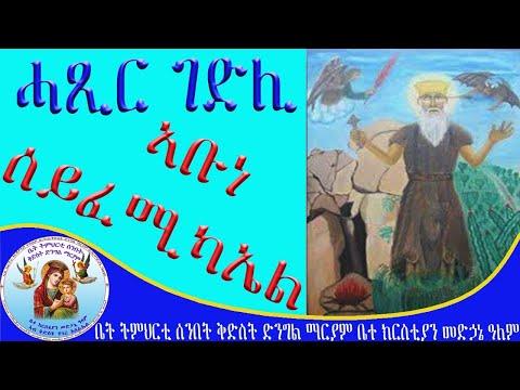 ሓጺር ገድሊ ኣቡነ ሰይፈ ሚካኤል Eritrean Orthodox Tewahdo Church 2020
