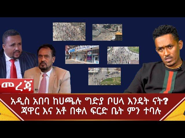 Ethiopia መረጃ - አዲስ አበባ ከሀጫሉ ግድያ ቦሀላ ምን ተፈጠረ | ጃዋር እና አቶ በቀለ ፍርድ ቤት ምን ተባሉ| Abel Birhanu | Hachalu