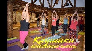 Каушики. Практики на осеннем йога-ретрите