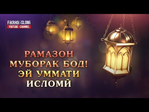 Рамазон Муборак Эй Уммати Исломӣ! - Ramazon Muborak Ey Ummati Islomi! (Official Video) ᴴᴰ