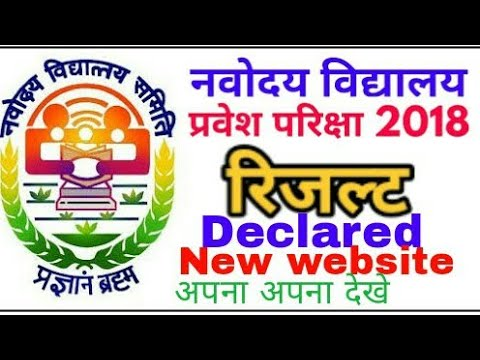 Navodaya vidyalaya entrance test result declared on new website check your result
