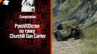 ПТ САУ Churchill Gun Carrier - рукоVODство от Compmaniac [World of Tanks]