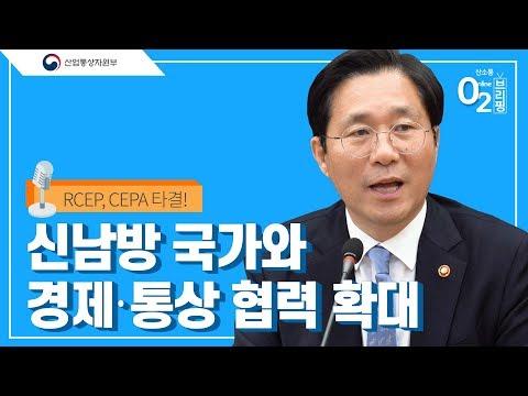 [O2 브리핑] 신남방 국가와 경제 및 통상 협력 확대한다!
