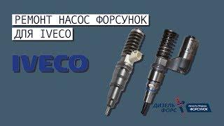 Насос форсунка для Iveco. Ремонт и продажа.