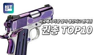 미국 총기단속국이 꼽은 최고의 권총 TOP10