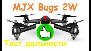 Квадрокоптер MJX B2W   Тест дальности видео   Видео с борта   MikeRC 2017 FHD