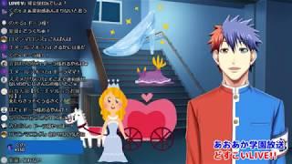 [LIVE] 【あおあか学園放送】「青道お兄さんのおやすみ童話・シンデレラ2時間スペシャル」どすこいLIVE!!#22
