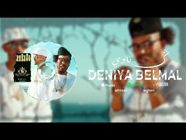 Gnawi FT kap2 - Deniya Belmal  [ OFFICIEL CLIP ] Prod By Cee-G