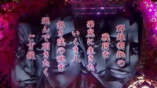【パチンコ動画】CR花の慶次~斬H6-V (´・ω・`)8回目