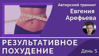 Тренинг Результативное Похудение День 5