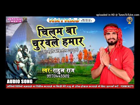 Superhit Jaberdast Kawar Song 2018 || Rahul Pandey || Chilam Ba Churvale Hamar || Natraj Media