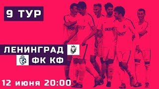 Ленинград - ФК КФ. Первенство Санкт-Петербурга. 9 тур