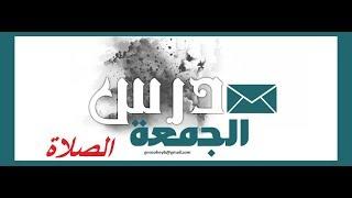 درس الجمعة عن الصلاة   للشيخ حمزة الجزائري