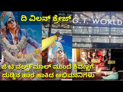 The villain craze in front of GT world mall | The villain movie Hava