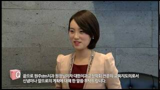 [2012 전문의학인터뷰] 원주 치아교정 편 - 원주S…