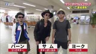 News on air for Ishikawa Travelogue Ft. Bunkface 01