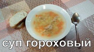 суп гороховый // рецепт горохового супа