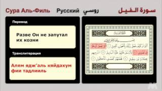 Сура Аль-Филь ( Русский روسي ) سورة الفيل