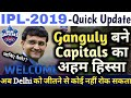 Sourav Ganguly to join Delhi capitals in IPL 2019