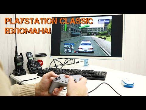 PlayStation Classic взломана! Запускаем любые игры и меняем настройки - подробная инструкция [Игры]