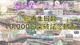 【総再生回数10,000回突破記念】東急電鉄全系式走行シーン集