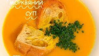 Як приготувати морквяний суп-пюре - Правила Сніданку