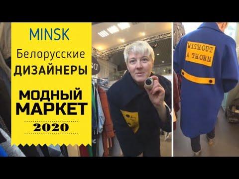 Белорусские ДИЗАЙНЕРЫ ❤️ МОДНЫЙ МАРКЕТ Шопоголики RusLanaSolo